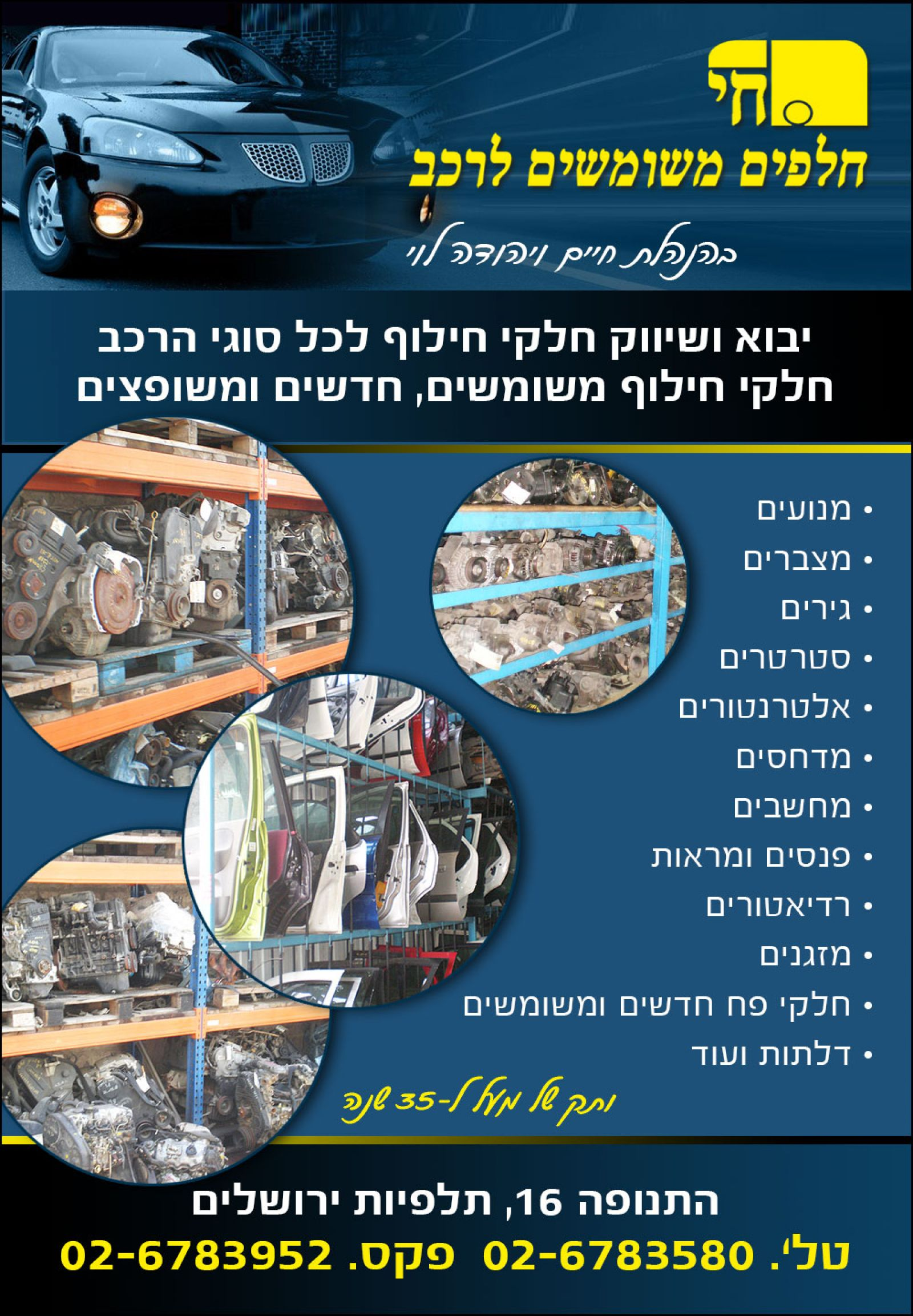מצטיין חי חלפים משומשים לרכב - ירושלים - חלפים לרכב - מנועים וראשים-שיפוץ YE-55