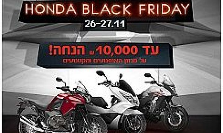 הונדה Black Friday